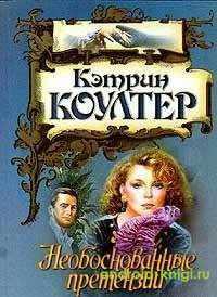 Необоснованные претензии книга Кэтрин Коултер скачать apk
