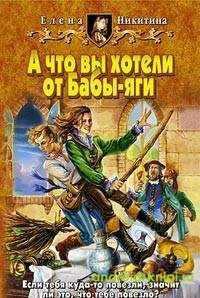Книга Елена Никитина