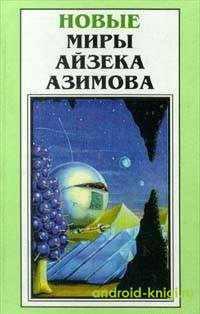 Прочитать и скачать книгу   Айзек Азимов  Адский огонь