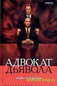 Электронная версия книги Эндрю Найдерман Адвокат дьявола