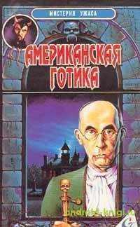 Книга Роберт Блох Американская готика в формате apk