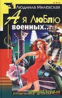 Скачать Людмила МИЛЕВСКАЯ А Я ЛЮБЛЮ ВОЕННЫХ… apk на андроид