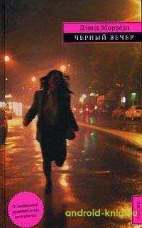 Книга Дэвид Моррелл Черный вечер (сборник) скачать на телефон