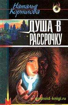 Книга Наталья КОРНИЛОВА Душа в рассрочку приложение формата .apk