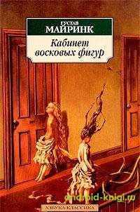 читать книгу Густав Майринк  Болонские слезки на телефоне