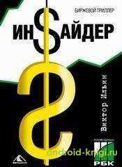 Книга Виктор Ильин  Инсайдер  Биржевой триллер для телефона скачать