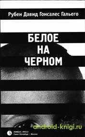 Книга Рубен Давид Гонсалес Гальего Белое на черном  читать с телефона