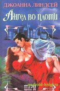 Любовный роман книга Джоанна Линдсей Ангел во плоти скачать