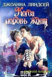 Скачать книгу Джоанна Линдсей    Когда любовь ждет на телефон в формате apk