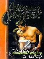 Книга  Джоанна ЛИНДСЕЙ  ЛЮБОВЬ И ВЕТЕР читать в электронном виде apk формата