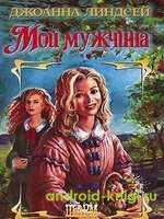 Книга Джоанна ЛИНДСЕЙ  МОЙ МУЖЧИНА скачать apk
