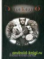 Скачать книгу Пауло Коэльо «Книга воина света» для андроид 4.0