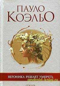 Скачать электронную книгу Пауло Коэльо