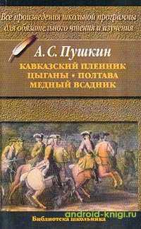 Скачать книгу Пушкин Александр Сергеевич