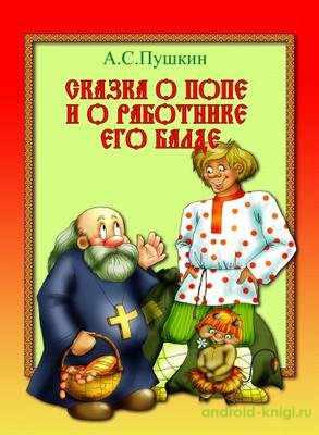 Книга Пушкин Александр Сергеевич