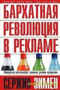 Электронная книга Зимен С., Бротт А.