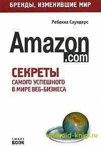 Скачать книгу Ребекка Саундерс  Бизнес путь: Amazon.com  Секреты самого успешного в мире сетевого бизнеса формат приложения apk для андроида