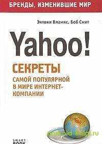 Електронная версия книги Энтони Вламис, Боб Смит  Бизнес путь: Yahoo!  Секреты самой популярной в мире интернет-компании скачать на android