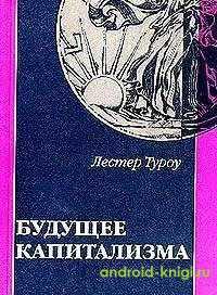 Без регистрации скачать электронную книгу Лестер ТУРОУ
