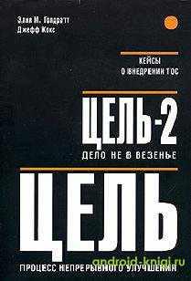 Книга на планшет Элия М. Голдратт, Джефф Кокс