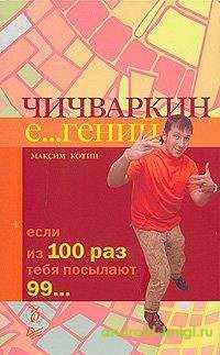 книга Максим Котин  Чичваркин Е…гений.