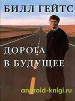 Электронная версия книги Билл Гейтс