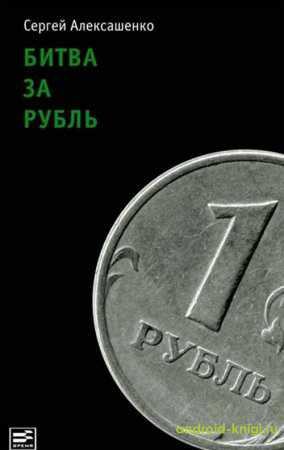 Скачать книгу Сергей Алексашенко
