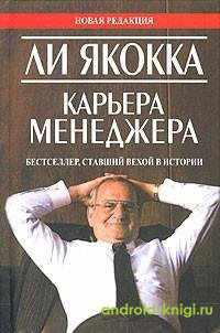 Скачать книгу Ли Якокка