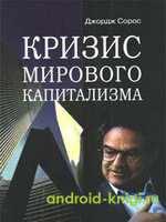 Электронная книга Джордж СОРОС