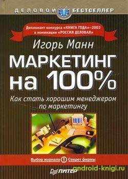 Электронная книга Игорь МАНН