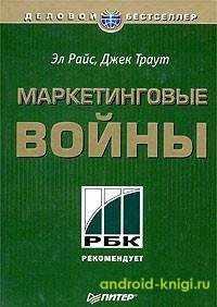 беспалтно книга Эл Райс, Джек Траут