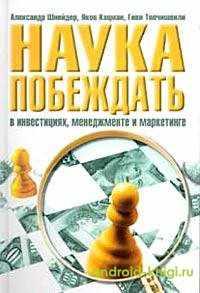 Книга для андороид Александр Шнейдер, Яков Кацман, Гиви Топчишвили