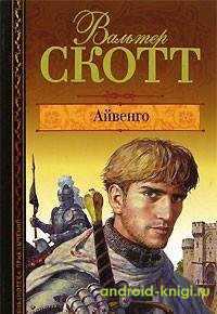 Книги Вальтер Скотт