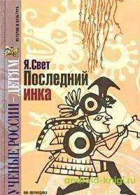 Книги читать Свет Яков Михайлович