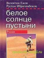 Скачать книгу Р. Ибрагимбеков и В. Ежов