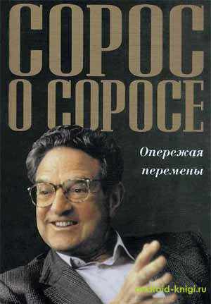 Элетронна версия книги Джордж Сорос