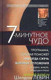 Скачать книгу Шелдон Левин
