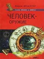 читать электронную книгу Вадим Шлахтер