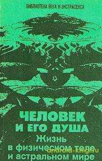 Книги скачать для андроид Иванов Ю. М.