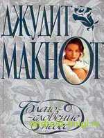 Книга на андроид  Джудит Макнот