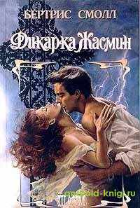 Любовный роман Бертрис Смолл