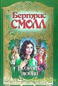 Android book Бертрис Смолл
