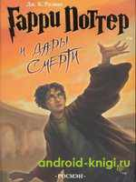 Книга приложение  Джоан Кэтлин Роулинг