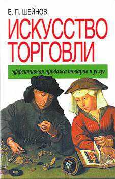 Электоральная книга  ШЕЙНОВ Виктор Павлович