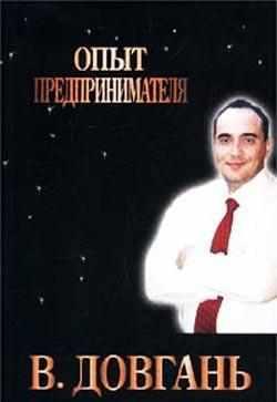 Скачать электроннную книгу Владимир Довгань