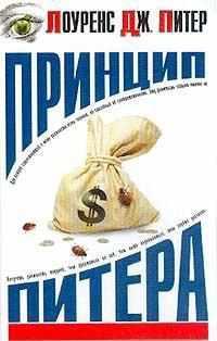 Книга приложение Лоуренс Дж. Питер, Реймонд Халл