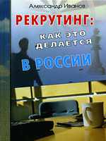 Android book Александр Иванов