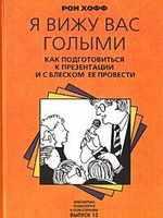 Андроид книга Рон Хофф