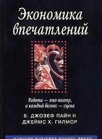 Книга Б. Джозеф Пайн II, Джеймс X. Гилмор