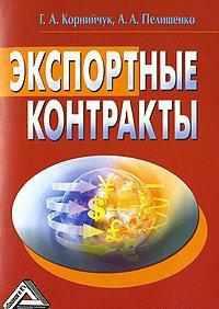 Андроид книга Корнийчук Галина